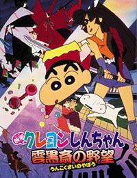 Eiga Crayon Shin-chan: Unkokusai no Yabou poster