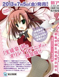 Poster of Seitokai no Ichizon Lv.2