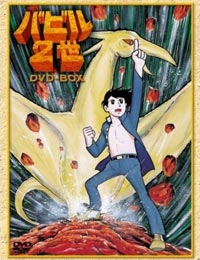 Babel Nisei (1973) poster
