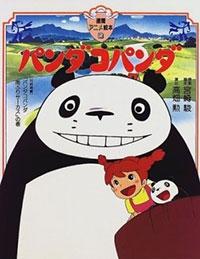 Panda! Go Panda! (Dub) poster
