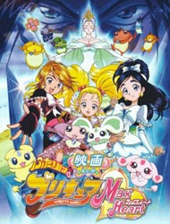 Poster of Precure Movie