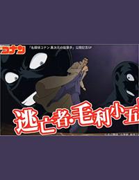 Meitantei Conan: Toubousha Mouri Kogorou