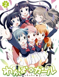 Wakaba*Girl Special poster