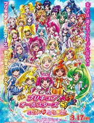 Poster of Precure All Stars New Stage Future Friends