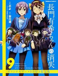 The Disappearance of Nagato Yuki-chan - OVA poster