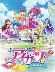 Idol ga Tsudou! 2 poster