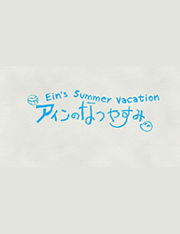 Poster of Ein's Summer Vacation