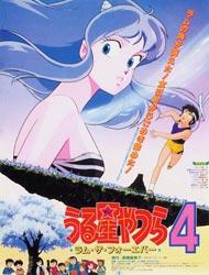 Poster of Urusei Yatsura Movie 4: Lum The Forever