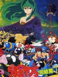 Poster of Urusei Yatsura Movie 5: Final