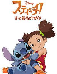 Poster of Stitch! 3 (Dub)