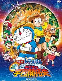 Poster of Doraemon the Movie: The Record of Nobita's Spaceblazer