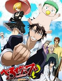 Beelzebub Jump Super Anime Tour Special poster