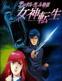 Poster of Digital Devil Story: Megami Tensei