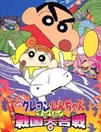 Eiga Crayon Shin-chan: Arashi wo Yobu Appare! Sengoku Dai Kassen poster