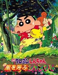 Eiga Crayon Shin-chan: Arashi wo Yobu Jungle poster