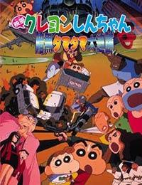 Eiga Crayon Shin-chan: Ankoku Tamatama Daitsuiseki poster