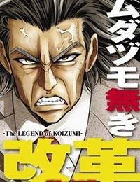 Poster of Mudadumo Naki Kaikaku
