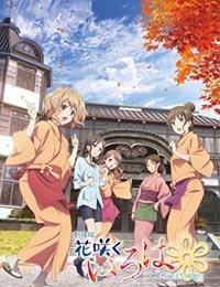 Poster of Hana-Saku Iroha: Home Sweet Home