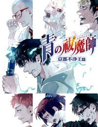 Blue Exorcist: Kyoto Saga poster