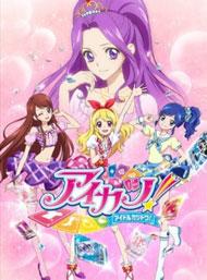Idol ga Tsudou! poster