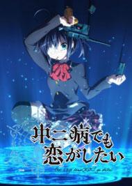 Chuunibyou demo Koi ga Shitai! (Sub)