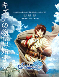 Poster of Chain Chronicle: The Light of Haecceitas