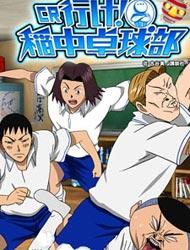 Ping Pong Club (Sub)