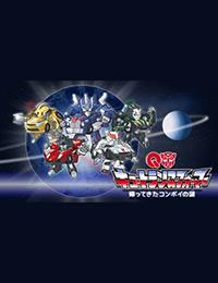 Q Transformers: Kaette Kita Convoy no Nazo poster