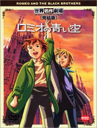 Poster of Romeo and the Black Brothers