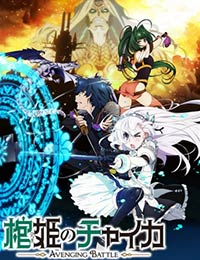 Poster of Chaika -The Coffin Princess- Avenging Battle