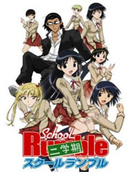 Poster of School Rumble 2nd Term
