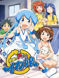 Poster of The Squid Girl 2