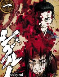 Shigurui (Dub) Poster