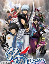 Poster of Gintama - The Movie (Dub)
