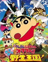 Crayon Shin-chan: Roar! Kasukabe Animal Kingdom poster