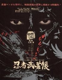 Poster of Manual of Ninja Martial Arts