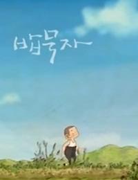 밥묵자 poster