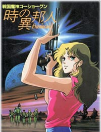 Poster of Sengoku Majin Goushougun: Toki no Etranger (Dub)