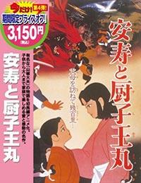Anju to Zushiou Maru poster