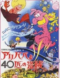 Ali-Baba and the Forty Thieves (Dub) poster