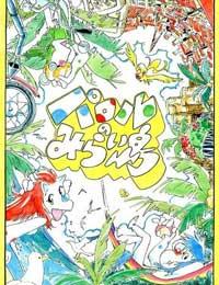 Paroru's Future Island poster