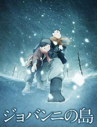 Poster of Giovanni's Island - OVA