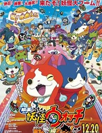 Youkai Watch Movie 1: Tanjou no Himitsu da Nyan! (Dub)