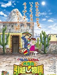 Crayon Shin-chan Movie 23: Ora no Hikkoshi Monogatari - Saboten Daisuugeki poster
