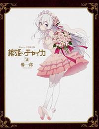 Poster of Chaika -The Coffin Princess- (Dub)