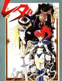 Poster of Fantastic Adventure Of Yohko: Leda