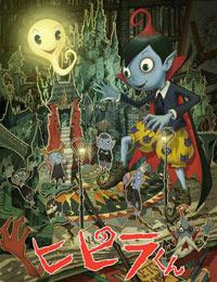 Hipira: The Little Vampire poster