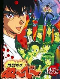 Jigoku Sensei Nube (1996)