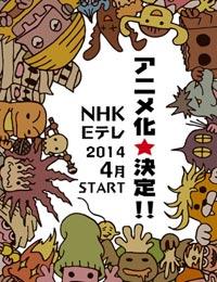 Kutsushita ga Daru Daru ni Nacchau Wake: Imadoki Youkai Zukan
