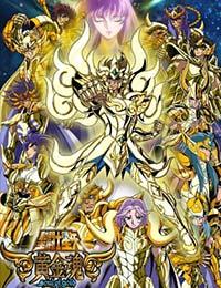 Poster of Saint Seiya: Ougon Tamashii